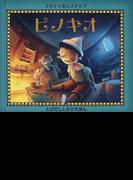 ピノキオ (とびだししかけえほん メロディポップアップ)