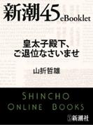 皇太子殿下、ご退位なさいませ―新潮45eBooklet(新潮45eBooklet)
