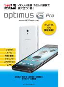 できるポケット+ Optimus G Pro(できるポケット+)