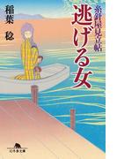 【期間限定価格】糸針屋見立帖 逃げる女(幻冬舎時代小説文庫)