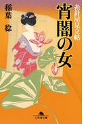 【期間限定価格】糸針屋見立帖 宵闇の女(幻冬舎時代小説文庫)