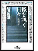 怪を訊く日々(幻冬舎文庫)