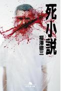 死小説(幻冬舎文庫)