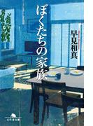 【期間限定30%OFF】ぼくたちの家族(幻冬舎文庫)