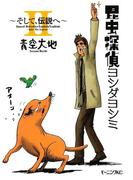 昆虫探偵ヨシダヨシミ ~そして、伝説へ~(2)
