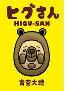 ヒグさん(1)