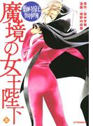 薬師寺涼子の怪奇事件簿 魔境の女王陛下(上)