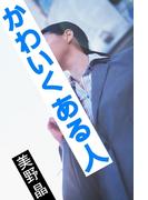かわいくある人(愛COCO!)