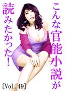 こんな官能小説が読みたかった!vol.49(愛COCO!Special)