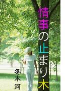 情事の止まり木(愛COCO!)