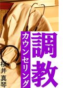 調教カウンセリング(愛COCO!)