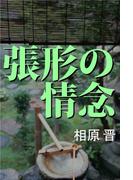 張形の情念(愛COCO!)