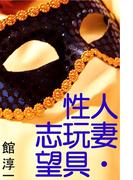 人妻・性玩具志望(愛COCO!)