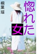 惚れた女(愛COCO!)