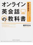オンライン英会話の教科書 話せるようになるための、英語学習法を立ち上げよう。