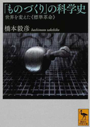 「ものづくり」の科学史 世界を変えた《標準革命》 (講談社学術文庫)(講談社学術文庫)