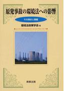 原発事故の環境法への影響 その現状と課題 (環境法政策学会誌)