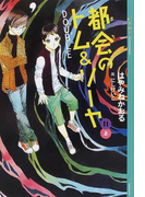 都会のトム&ソーヤ 11上 DOUBLE 上巻 (YA!ENTERTAINMENT)(YA! ENTERTAINMENT)