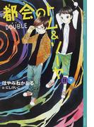 都会のトム&ソーヤ 11下 DOUBLE 下巻 (YA!ENTERTAINMENT)(YA! ENTERTAINMENT)