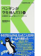 ペンギンが空を飛んだ日 IC乗車券・Suicaが変えたライフスタイル (交通新聞社新書)(交通新聞社新書)