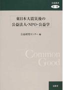 東日本大震災後の公益法人・NPO・公益学 (公益叢書)