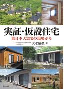 実証・仮設住宅 東日本大震災の現場から