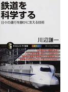 鉄道を科学する 日々の運行を静かに支える技術 (サイエンス・アイ新書 乗物)(サイエンス・アイ新書)