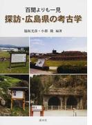 探訪・広島県の考古学 百聞よりも一見