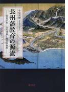 長州藩教育の源流 徂徠学者・山県周南と藩校明倫館