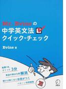 Mr.Evineの中学英文法クイック・チェック