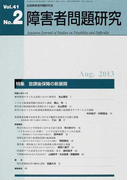 障害者問題研究 Vol.41No.2 特集放課後保障の新展開