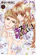 キスよりおいしいっ! 3(ジュールコミックス)