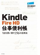 Kindle Fire HD仕事便利帳―1台を使い倒す196の活用法
