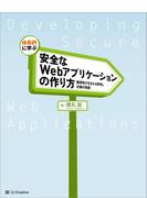 体系的に学ぶ 安全なWebアプリケーションの作り方