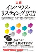 【期間限定ポイント50倍】実践 インハウス・リスティング広告