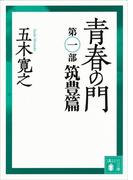青春の門 第一部 筑豊篇 【五木寛之ノベリスク】(講談社文庫)