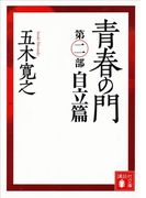 青春の門 第二部 自立篇 【五木寛之ノベリスク】(講談社文庫)