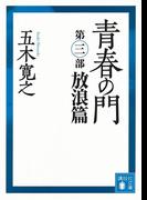 青春の門 第三部 放浪篇 【五木寛之ノベリスク】(講談社文庫)