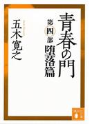 青春の門 第四部 堕落篇 【五木寛之ノベリスク】(講談社文庫/五木寛之ノベリスク)