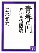 青春の門 第五部 望郷篇 【五木寛之ノベリスク】(講談社文庫)