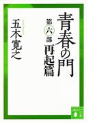 【期間限定価格】青春の門 第六部 再起篇 【五木寛之ノベリスク】(講談社文庫)