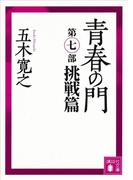 青春の門 第七部 挑戦篇 【五木寛之ノベリスク】(講談社文庫/五木寛之ノベリスク)