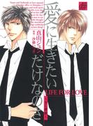 愛に生きたいだけなのさ~BL探偵~(drapコミックス)