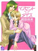 イノセント☆メイズ(drapコミックス)