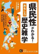 「県民性」がわかる!おもしろ歴史雑学(知的生きかた文庫)