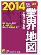 最新2014年版 図解 業界地図が一目でわかる本(知的生きかた文庫)