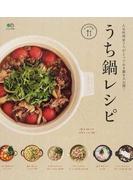 うち鍋レシピ 人気料理家7人がとっておき鍋を大公開! (エイムック ei cooking)