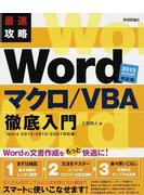 最速攻略Wordマクロ/VBA徹底入門