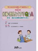 妊娠・授乳とくすりQ&A 安全・適正な薬物治療のために 今これだけは知っておきたい! 第2版