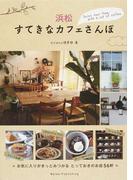 浜松すてきなカフェさんぽ